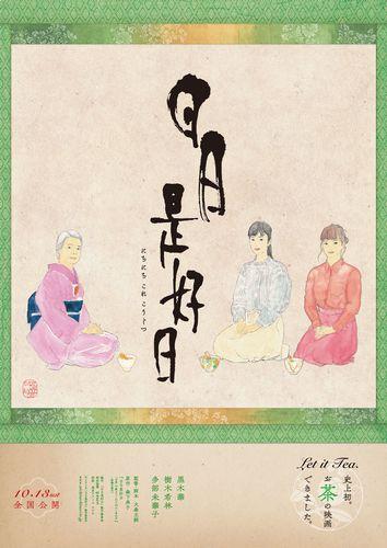 ★0517(木)朝8時解禁★『日日是好日』第一弾ポスター