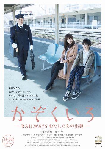 ★kazokuiro_teaser_poster_ok_rgb