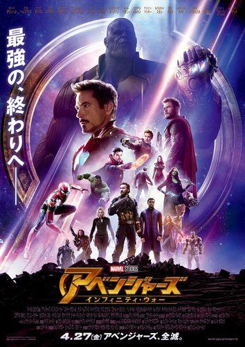 「アベンジャーズ/インフィニティ・ウォー」日本版ポスター