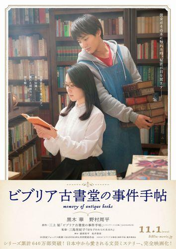 『ビブリア古書堂の事件手帖』ティザーポスター