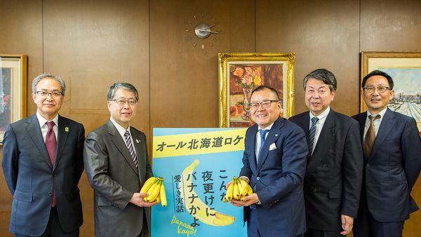 0521「こんな夜更けにバナナかよ」北海道庁表敬訪問オフィシャル