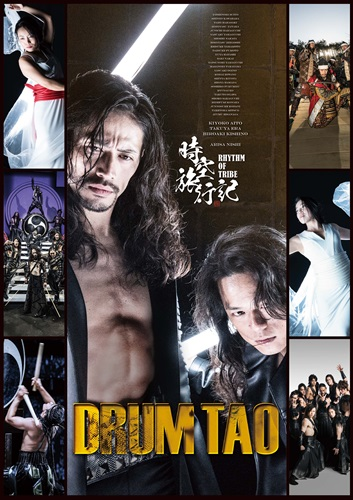 DRUMTAO_時空旅行記メイン