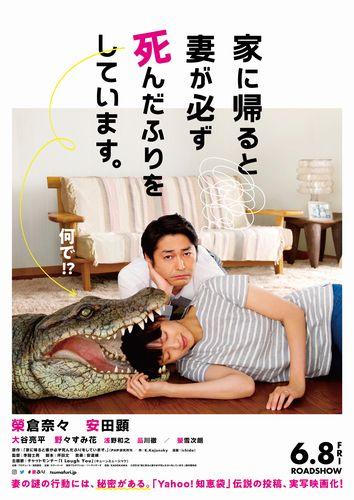 tsumafuri_poster