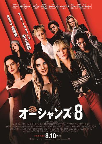 『オーシャンズ8』本ポスター