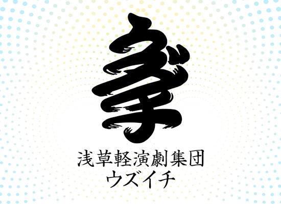 ウズイチ_logo