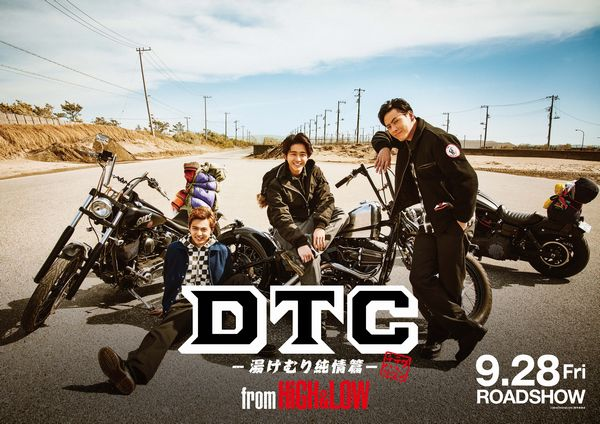 DTC_B2yoko_ol