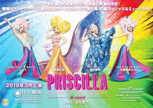priscilla_chirashi_fix2