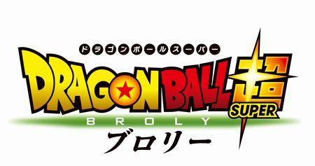 ドラゴンボール超ロゴ