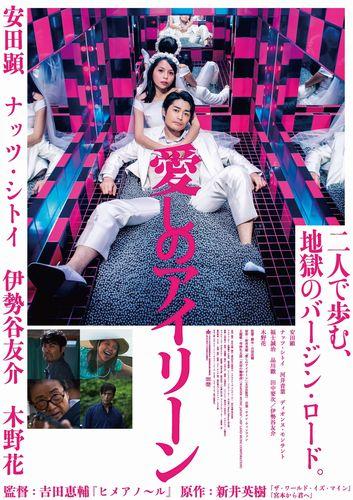 愛しのアイリーン_poster
