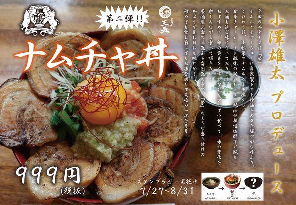 男THE飯(三盃店内POP)A4横-1A4