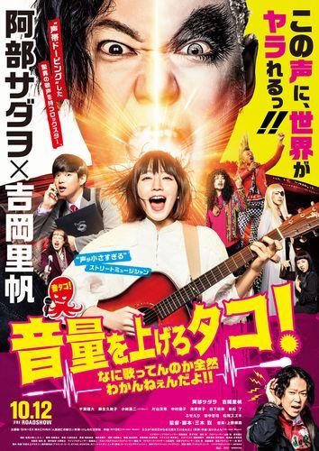ONTAKO_no2_poster