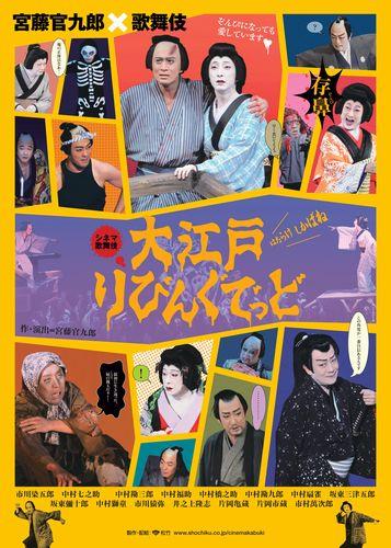 hyokinashi_kankuro