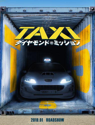 『TAXi ダイヤモンド・ミッション』ティザーポスタービジュアル