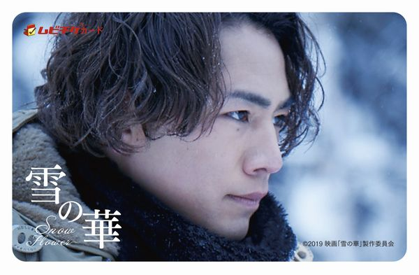 【8月10日(金)18時解禁】『雪の華』ムビチケ発売決定image001