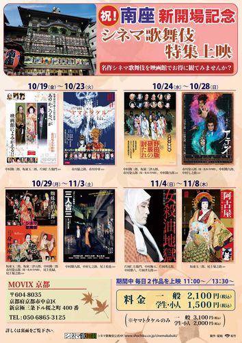 南座新開場記念シネマ歌舞伎特集上映チラシ表