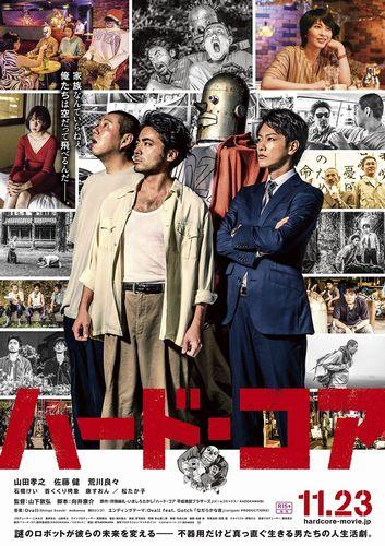 映画『ハード・コア』本ポスター