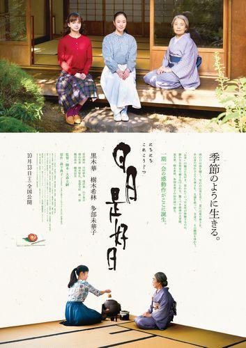 0728朝4時解禁_日日是好日_Poster