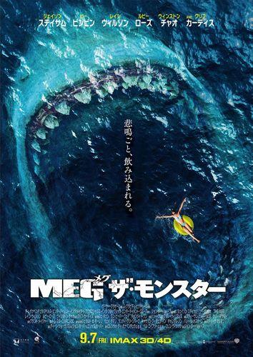 MEG_poster_軽s