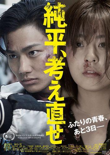 junpei_poster_big