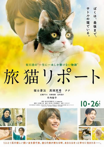 tabineko poster