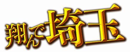 tondesaitama_logo