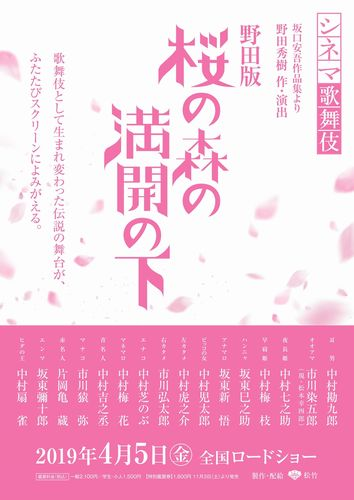 「野田版 桜の森の満開の下」速報ビジュアル_S