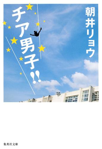 『チア男子!!』書影(©朝井リョウ/集英社)