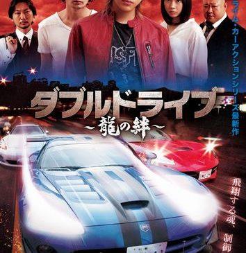 映画『ダブルドライブ ~龍の絆~』ポスタービジュアル