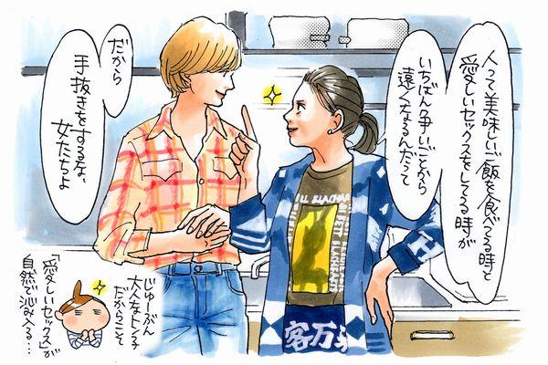 食べる女イラスト【進藤やす子】