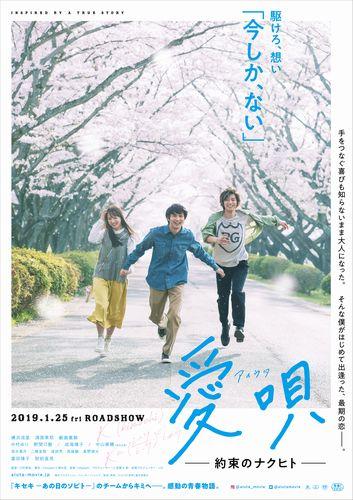 0914朝8時解禁_愛唄_ティザーポスター