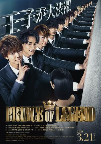 【PRINCE OF LEGEND】ティザーポスター