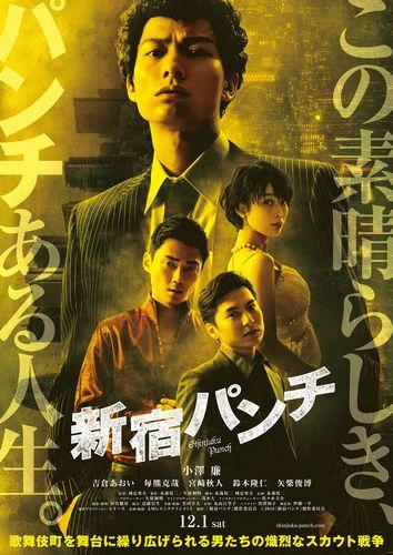 映画『新宿パンチ』ポスタービジュアル