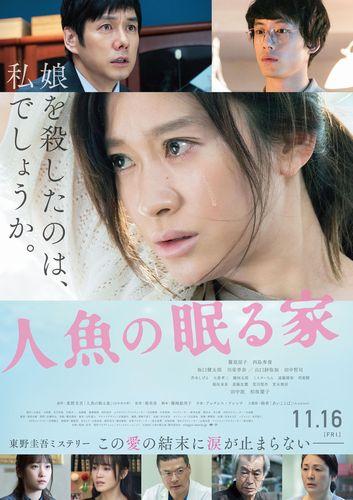 0921解禁取扱い注意【WEB用】本ポスタービジュアル