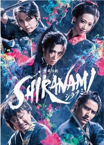 S_shiranami_main-01
