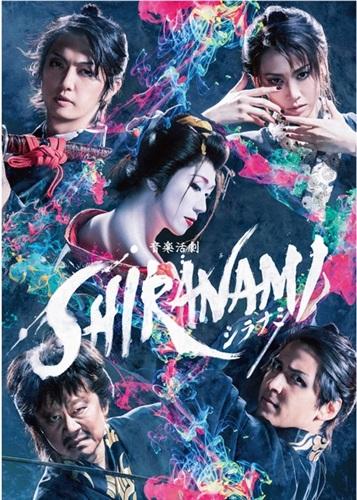 S_shiranami_main-02