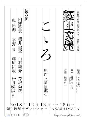 gokujyo13_flyer