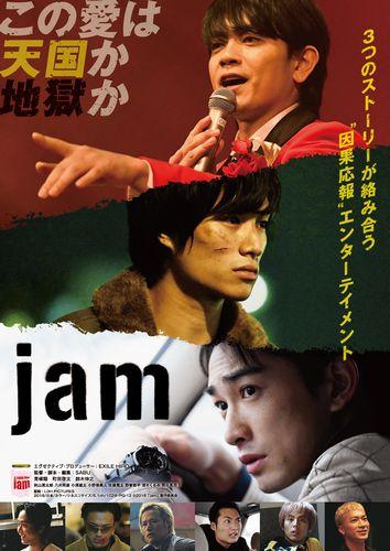jam_key