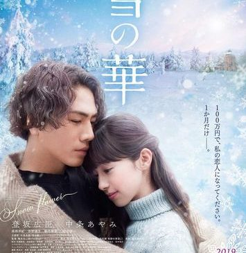 ※11月13日(火)AM7時解禁『雪の華』ポスター_yuki_B5flyer_1101s