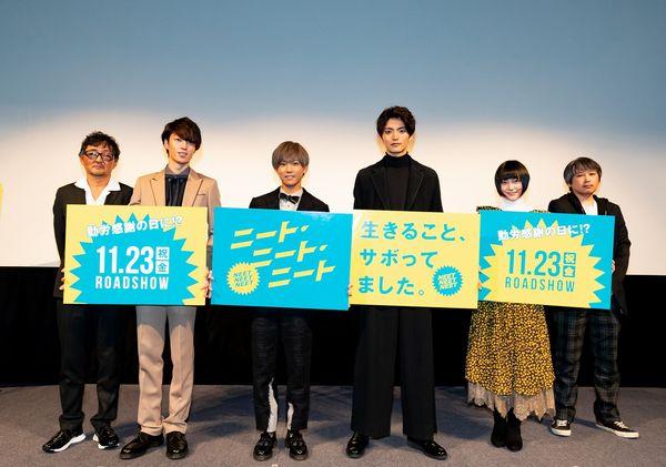 「二ート・ニート・ニート」公開直前イベントオフィシャル写真① (1)