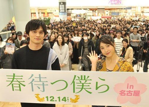 『春待つ僕ら』名古屋イベントメイン