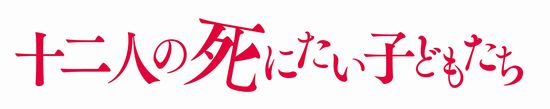 【ロゴ】映画『十二人の死にたい子どもたち』(トリミング版)