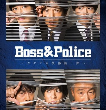東根作BossPolice_resized