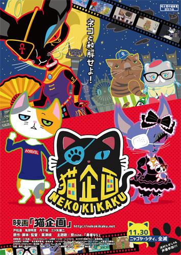 猫企画ポスター
