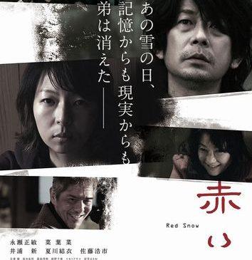 1106kaikin_akaiyuki_poster