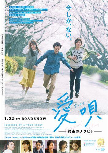 aiuta_Poster