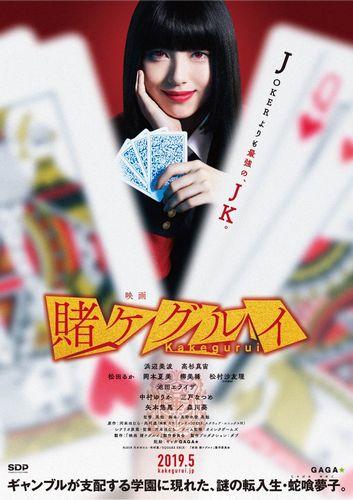 kakegurui_teaser_poster_1116FIX_S