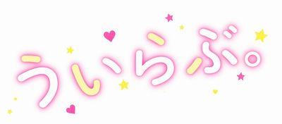 welove_logo_0724