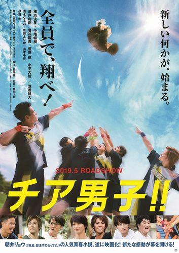 『チア男子!!』ティザーポスター