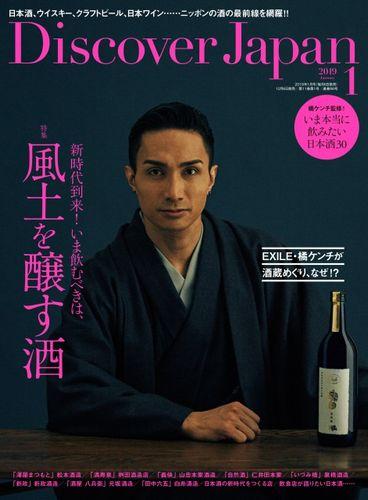 『Discover Japan』1月号表紙画像