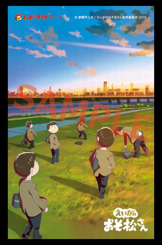 【ニュース配信用】ムビチケカード第2弾(サンプル文字入り)